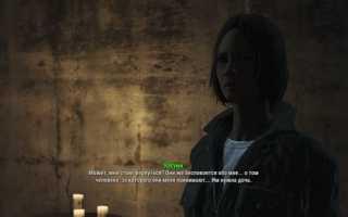 Fallout 4 семейное дело. Прохождение DLC Far Harbor. Лучше не вспоминать