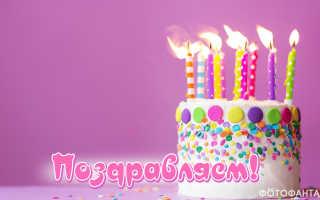 Пожелания с днем рождения 12 лет