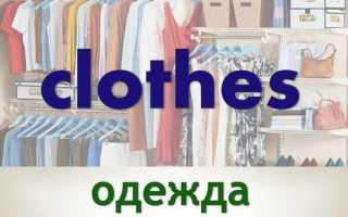 Все об одежде на английском. Познакомим ребенка с одеждой на английском