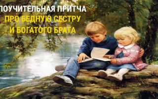 Кавказская мудрость о брате и сестре. Притча о бедной сестре и богатом брате