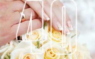 Что можно подарить на рубиновую свадьбу друзьям. Сорок лет свадьбы