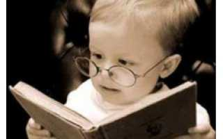 Что делать, чтобы ребенок родился гением