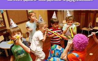 Как устроить день рождения 12 лет девочке. Конкурсы для детей