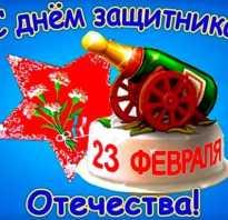 Шуточные прикольные поздравления к 23 февраля
