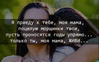 Чувственные и красивые статусы про маму. Цитаты про маму со смыслом