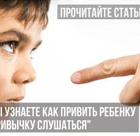 Что делать, чтобы ребенок слушался? Психология