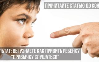 Что делать, чтобы ребенок слушался? Как сделать, чтобы ребенок вас слушался
